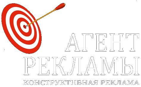 Рекламное агентство Агент рекламы в Ярославле — сайт агенства по рекламе