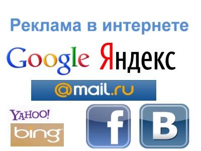 Реклама в интернете Ярославль