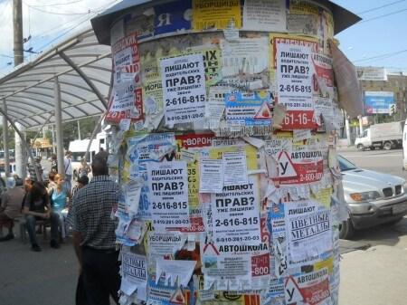 Расклейка объявлений в Ярославле